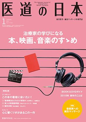 雑誌 「医道の日本」2018年1月号に掲載されました